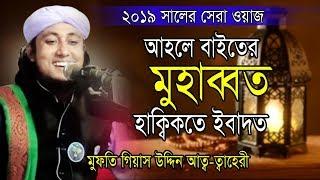 আহলে বাইতের মুহাব্বত হাক্বিকতে ইবাদত | Mufti Gias Uddin Taheri গিয়াস উদ্দিন তাহেরী Bangla Waz