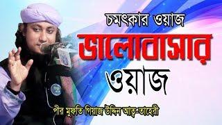 ভালোবাসার ওয়াজ । Mufti Gias Uddin Taheri গিয়াস উদ্দিন তাহেরী Bangla Waz