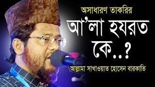 আ'লা হযরত কে ? | Allama Shakwat Hossain barkati | Islamic Waz | 2019