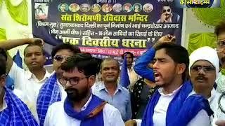 सासाराम : भीम आर्मी कार्यक्रताओं ने संत रविदास के मंदिर पुनर्निर्माण की मांग को लेकर किया धरना