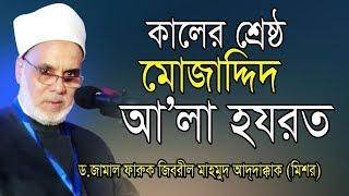 কালের শ্রেষ্ঠ মোজাদ্দিদ আ'লা হযরত | Sepecial Lecture by Prof. Jamal Faruq Gebril Mahmmad Islamic Waz