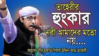 তাহেরীর হুংকার নবী আমাদের মতো নয় | Gias Uddin Taheri Waz গিয়াস উদ্দিন তাহেরী | Bangla Waz