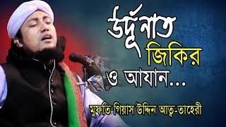উর্দূ  নাত জিকির ও আযান | Mufti Gias Uddin Taheri | গিয়াস উদ্দিন তাহেরী | Bangla Waz 2019