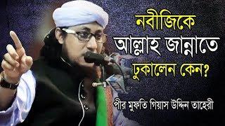 নবীজিকে আল্লাহ জান্নাতে ঢুকালেন | Mufti Gias Uddin Taheri new Waz | গিয়াস উদ্দিন তাহেরী
