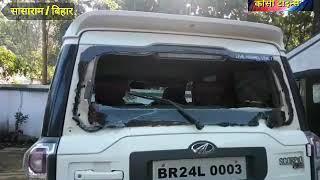 सासाराम में छापेमारी करने गए डीएफओ पर हुआ पथराव, दो जवान गंभीर घायल