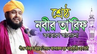 শ্রেষ্ঠ  নবীর তা'রিফ (দঃ) | Allama Asrarul Hoque Anwary Hossainy | Bangla Waz | 2019