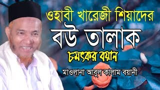 ওহাবী খারেজী শিয়াদের বউ তালাক । Abul Kalam Boyani | আবুল কালাম বয়ানী | Bangla Waz