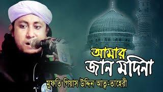 আমার জান মদিনা | Mufti Gias Uddin Taheri | গিয়াস উদ্দিন তাহেরী | Bangla Waz 2019