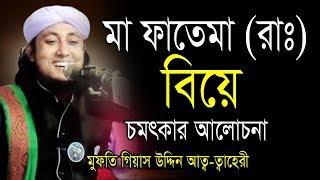 মা ফাতেমা (রাঃ) বিয়ে | Mufti Gias Uddin Taheri | গিয়াস উদ্দিন তাহেরী | Bangla Waz 2019