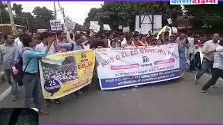 पटना : NIOS से DLED उतीर्ण अभियर्थियों ने सरकार के खिलाफ किया प्रदर्षण
