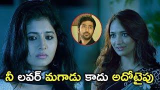 నీ లవర్ మగాడు కాదు అదోటైపు | Watch Hyderabad Love Story Full Movie on Youtube | Rahul Ravindran