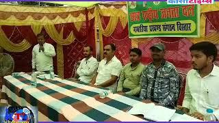 छात्र राजद ने गम्हरिया में किया संगठन विस्तार
