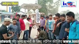 मधेपुरा में जाप कार्यकर्ताओं ने फूंका u p cm का पुतला