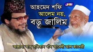 Bangla WAZ । আহমেদ শফি আলেম নয় বড় জালিম । Mawlana Abu Sufyan Alkadery । আবু সুফিয়ান কাদেরী ।  2020