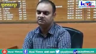 मुजफ्फरपुर जिला प्रशासन ने जिले वासियों से की अपील कहा बनाये रखे आपसी सौहार्द