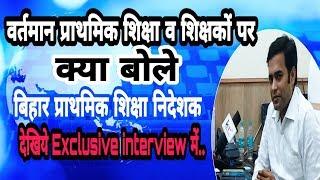 खास मुलाकात : प्राथमिक शिक्षा एवं शिक्षकों की वर्तमान स्थिति पर देखिये Exclusive interview