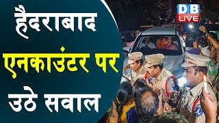 हैदराबाद एनकाउंटर पर उठे सवाल | BSP Chief Mayawati says, UP Police learned from Hyderabad Police