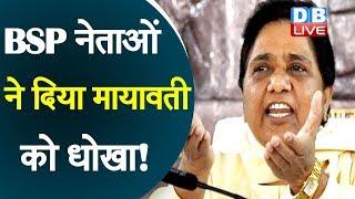 BSP नेताओं ने दिया मायावती को धोखा! | UP: Two senior leaders of BSP join BJP | mayawati news