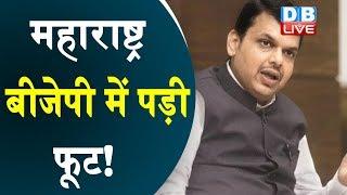 Maharashtra BJP में पड़ी फूट ! Congress -NCP में वापिस जाएंगे 10-12 विधायक !#DBLIVE