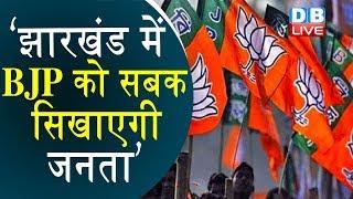 Jharkhand में BJP को सबक सिखाएगी जनता' | Jharkhand में BJP पर बरसे पी. चिदंबरम |#DBLIVE