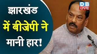 Jharkhand में BJP ने मानी हार! | BJP accepted defeat in Jharkhand! | jharkhand latest news