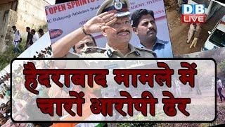 हैदराबाद मामले में चारों आरोपी ढेर | एनएचआरसी ने मुठभेड़ पर बैठाई जांच | #DBLIVE
