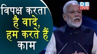 हम परफॉर्मेंस की राजनीति करते हैं : PM Modi | Work done for the betterment of businessmen | #DBLIVE