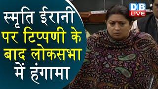 कांग्रेस सांसदों ने की Smriti Irani पर टिप्पणी | Parliament of india latest news | #DBLIVE
