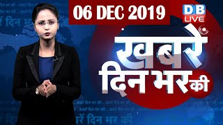 दिनभर की बड़ी ख़बरें | din bhar ki khabar | Hindi News India |Top News | latest news |#DBLIVE