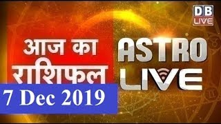 07 Dec 2019 | आज का राशिफल | Today Astrology | Today Rashifal in Hindi | #AstroLive | #DBLIVE