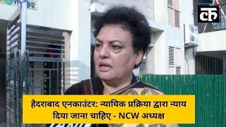 हैदराबाद एनकाउंटर: न्यायिक प्रक्रिया द्वारा न्याय दिया जाना चाहिए - NCW अध्यक्ष
