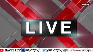 NAVTEJTV:#HYDERABAD कांड का हुआ इंसाफ