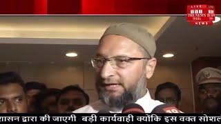 MP असदुद्दीन ओवैसी ने और मेनका गांधी ने एनकाउंटर सवाल // THE NEWS INDIA