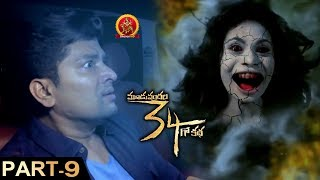 334 Kathalu Telugu Full Movie Part 9 | Latest Telugu Movies | Kailash, Priya