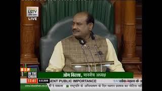 Dr. Nishikant Dubey raising 'Matters of Urgent Public Importance' in Lok Sabha: 06.12.2019