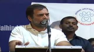 Shri Rahul Gandhi addresses a public meeting in Wayanad, Kerala