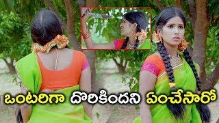 ఒంటరిగా దొరికిందని ఏంచేసారో చూడండి | Watch Guppedu Gundenu Thadithe Full Movie on Youtube