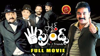Four Friends Full Movie | 2019 Latest Telugu Full Movies | Kamal Hassan | Jayaram | Meera Jasmine