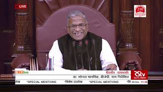 Dr. Sonal Mansingh during Special Mentions in Rajya Sabha: 06.12.2019