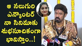 Balakrishna Superb Speech about Disha Incident At Balakrishna Boyapati New Movie Launch