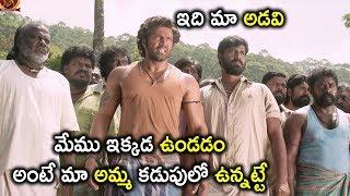 మేము ఇక్కడ ఉండడం అంటే మా అమ్మ కడుపులో ఉన్నట్టే ఇది మా అడవి | Watch Gajendrudu Full Movie On Youtube