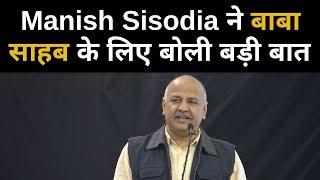 Manish Sisodia ने बाबा साहब के लिए बोली बड़ी बात