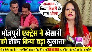 भोजपुरी एक्ट्रेस Sangeeta Tiwari ने की Bigg Boss और Khesari Lal को लेकर बड़ा खुलासा