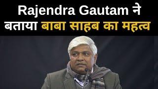 Rajendra Gautam ने बताया बाबा साहब का महत्व