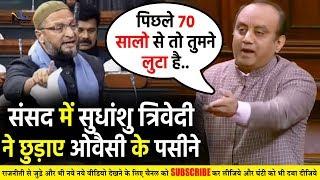 BJP प्रवक्ता #Sudhanshu_Trivedi ने छुड़ाए ओवैसी के पसीने #SudhanshuLive