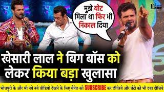 एक बार फिर Khesari lal Yadav ने Bigg Boss को लेकर किया बड़ा खुलासा #KhesariLalLiveDelhi