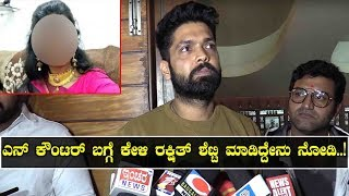 Rakshit Shetty First reaction on Priyanka Reddy || justice served