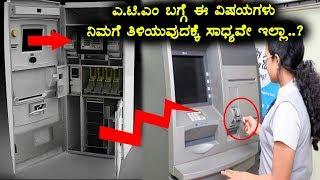 ATM ಮೆಷೀನ್ ಹೇಗೆ ಕೆಲಸ ಮಾಡುತ್ತೆ? || How Works ATM Machine