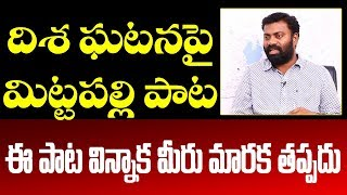 Mittapalli Surender Over Shadnagar Lady Doctor Disha | Sajjanar |Interview | Chatanpally Encounter