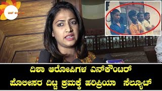 Haripriya First Reaction On Priyanka Reddy Incident || Justice Served